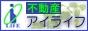 アイライフ -岡山県笠岡市周辺の不動産- バナー